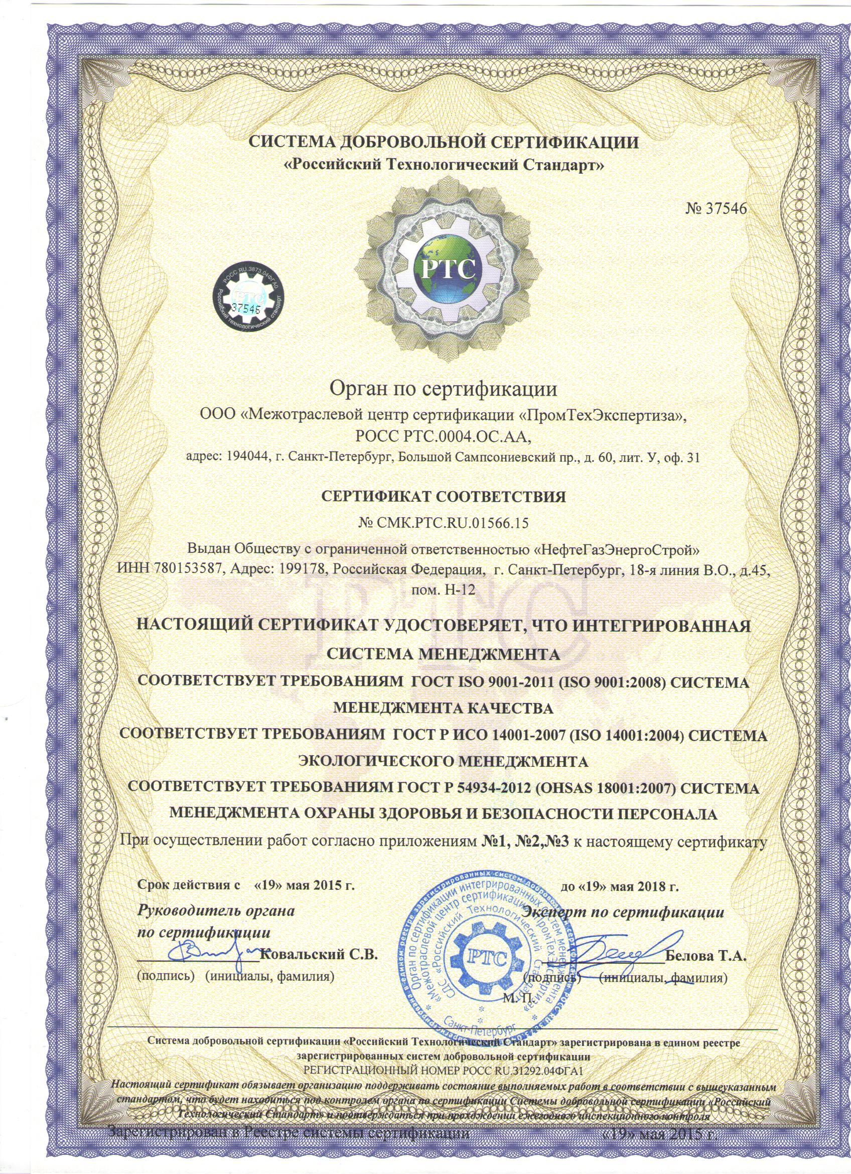 цена ИСО 14001 система экологического менеджмента 2007 в Пушкино